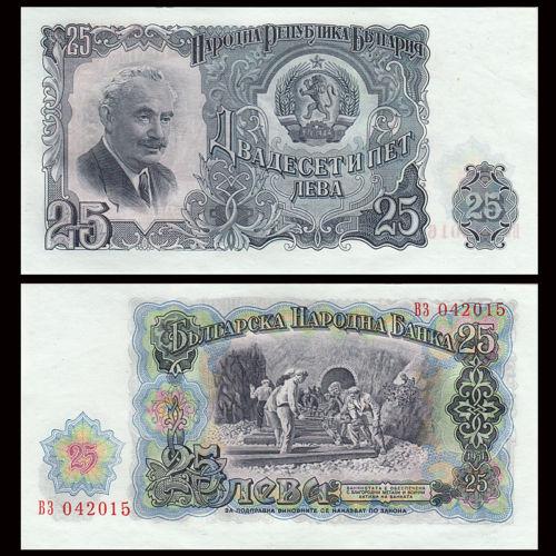 Bulgaria 25 leva 1951