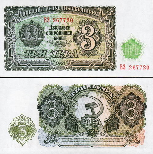 Bulgaria 3 leva 1951