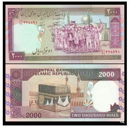 Iran 2000 rials 1986