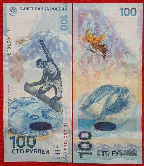 Nga 100 Rúp Kỉ niệm Olympic 2014 Tại Su Chi