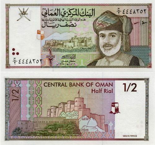 Oman 1/2 rial 1995