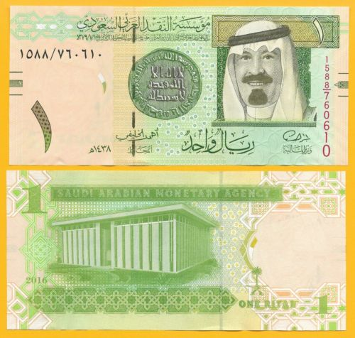 Saudi Arabia 1 Riyal 2016