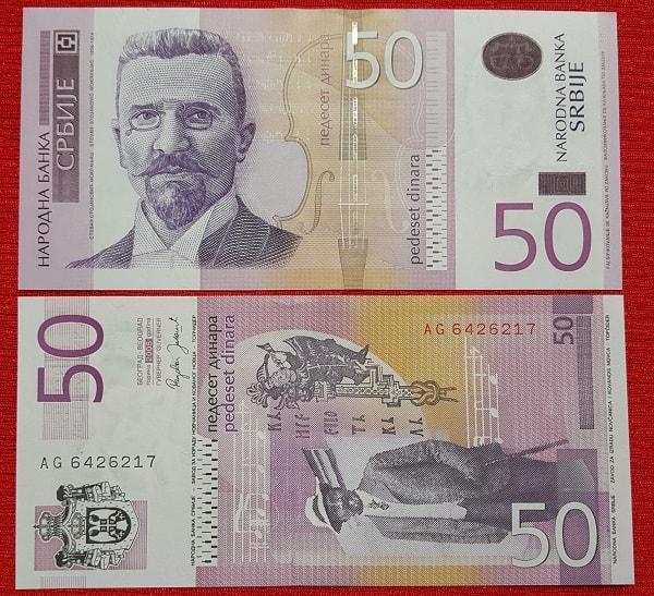 Serbia 50 dinara
